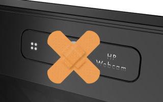 Почему надо заклеивать камеру на ноутбуке: паранойя или безопасность?
