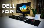 Ультрабюджетный монитор Dell P2219H: мини-обзор и личное мнение