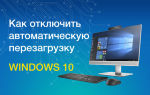 Как отключается автоматическая перезагрузка в Windows 10