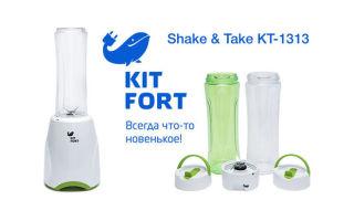 Блендер Shake & Take KT 1313 фирмы Kitfort: отзыв о покупке в «М.Видео»