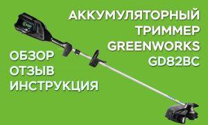 Триммер Greenworks GD82BC: отзыв о покупке и работе на даче
