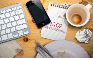 Как бороться с прокрастинацией и перестать откладывать жизнь на потом?