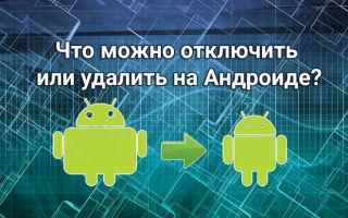 Какие приложения можно отключить или удалить на Андроиде без последствий на примере Самсунг Гэлакси