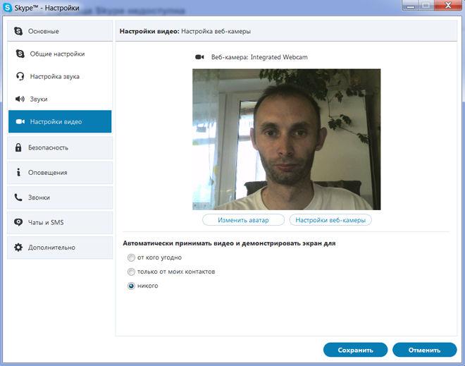 Тестирование изображение скайпа