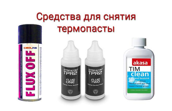 Удаление термопасты