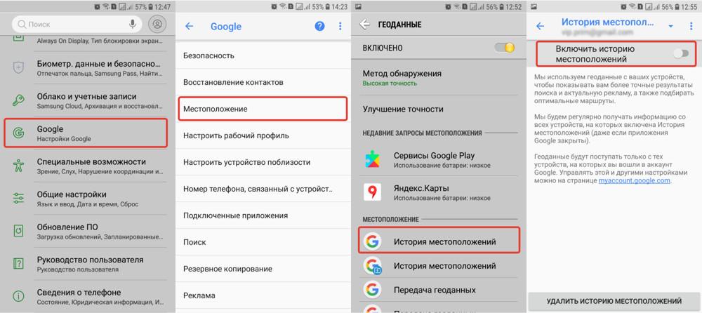 Как отключить слежку на телефоне МТС, Мегафон, Билайн и Теле2: коды для Андроида