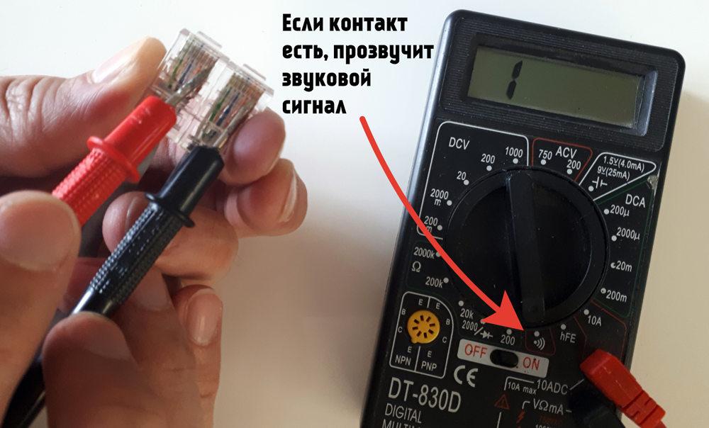 Проверка контакта мультиметром