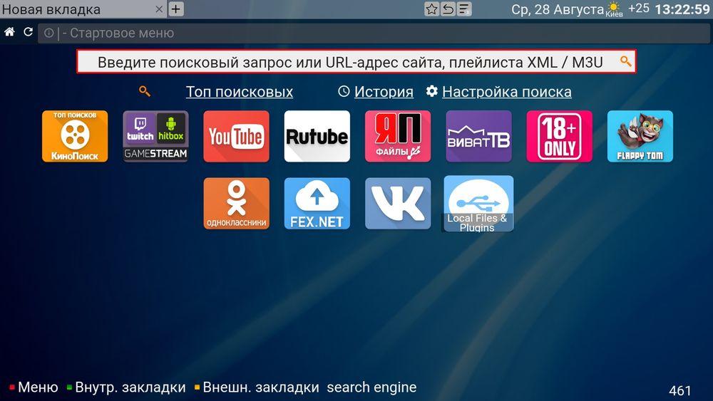 Главный экран ForkPlayer