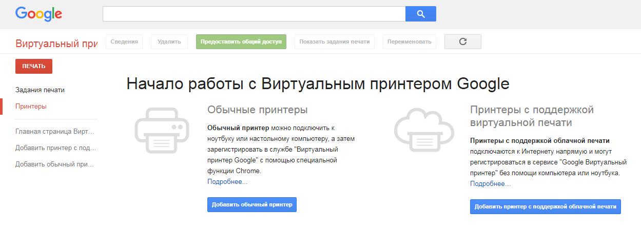 Работа с виртуальным принтером Гугл