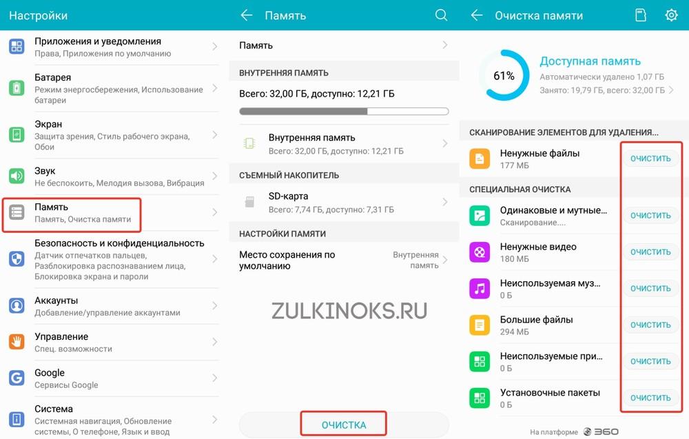Очистка временных файлов на смартфоне Huawei