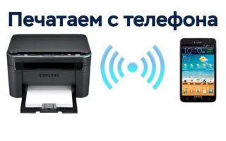 Как с телефона распечатать на принтере документы и фотографии: практическое руководство