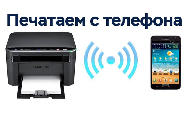 Как распечатать картинки на принтере с телефона, картинка