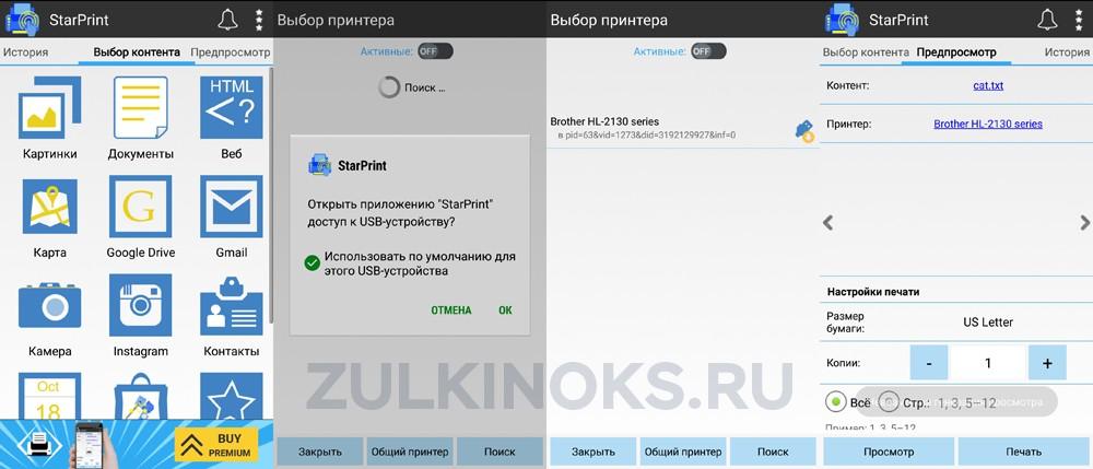 StarPrint - интерфейс