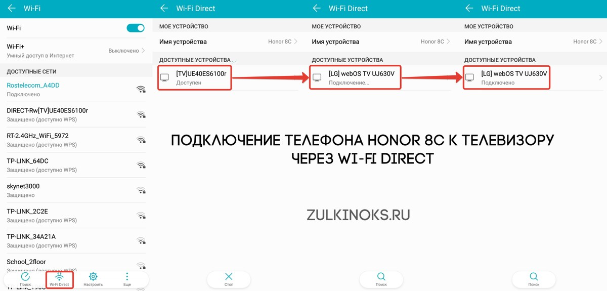 Режим Wi-Fi Direct Honor8c