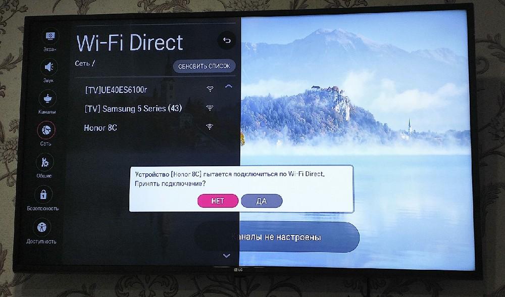 Wi-Fi Direct на телевизоре LG