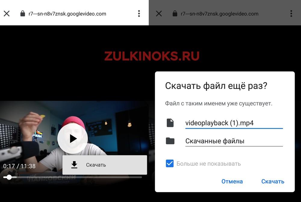Название файла при скачивании через videofrom_bot