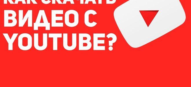 3 способа скачать видео с YouTube на телефон бесплатно без СМС