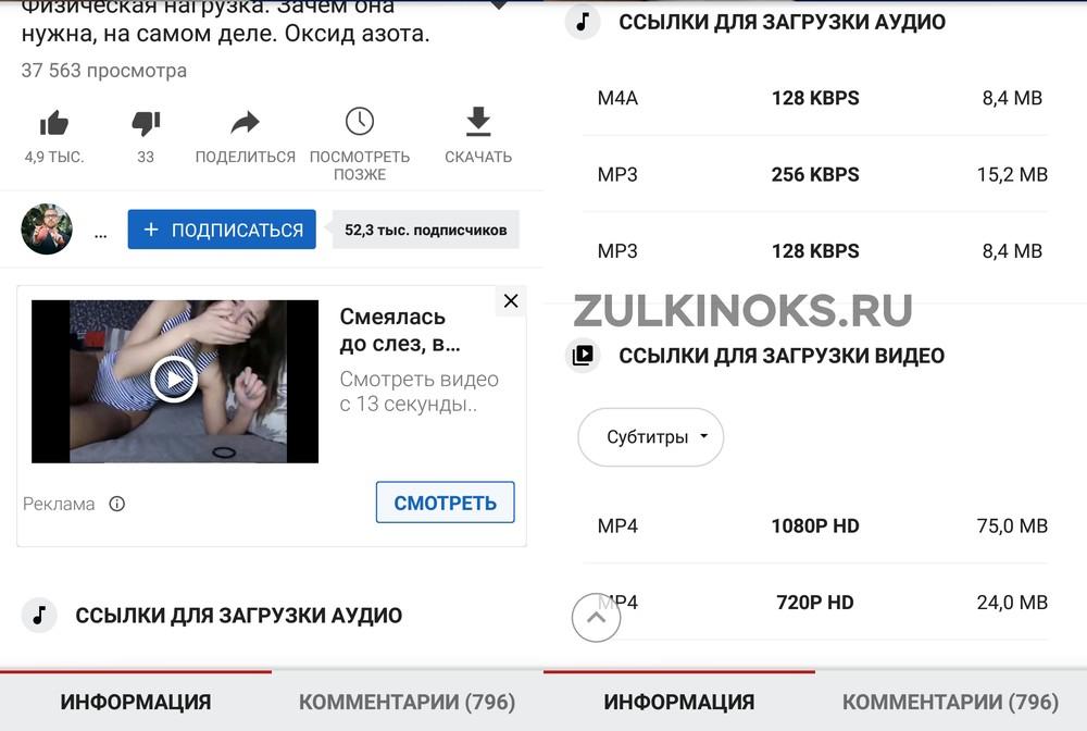 Скачивание с YouTube в Videoder