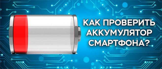 Как проверить АКБ телефона
