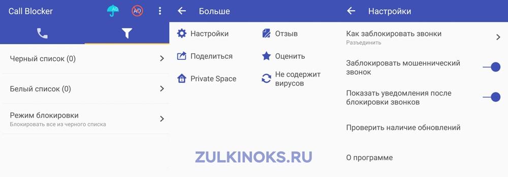 Как заблокировать звонки со скрытых и неизвестных номеров на Android?