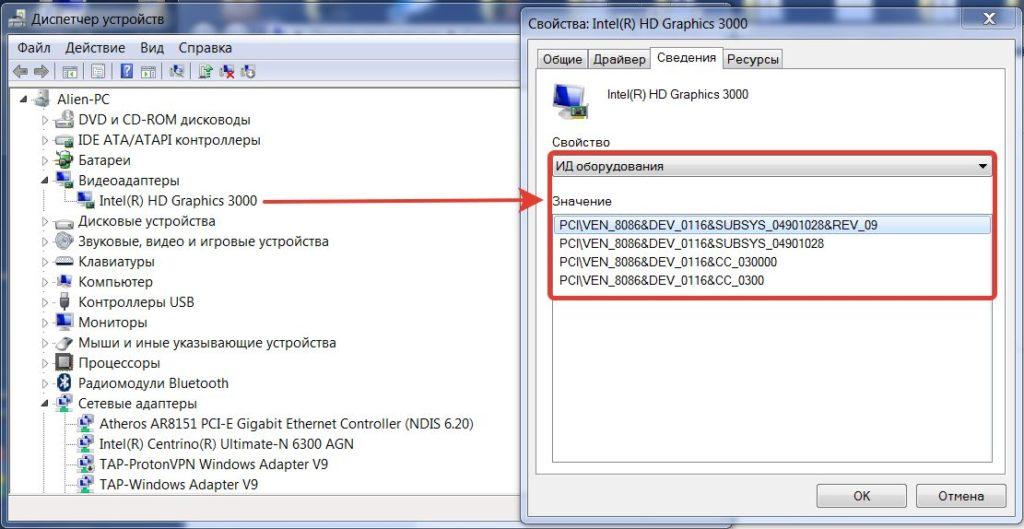 ID видеокарты в Windows 7