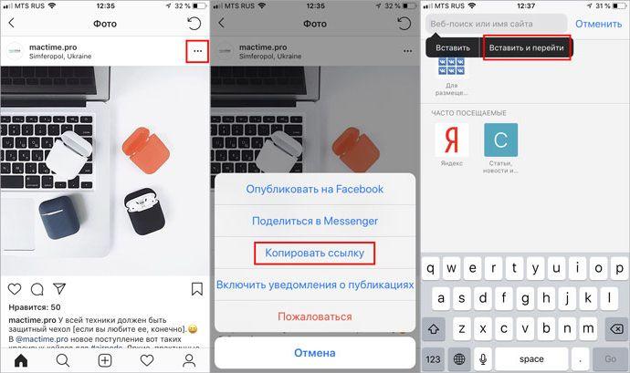 Скачивание фоток в айфон с инсты через заметки