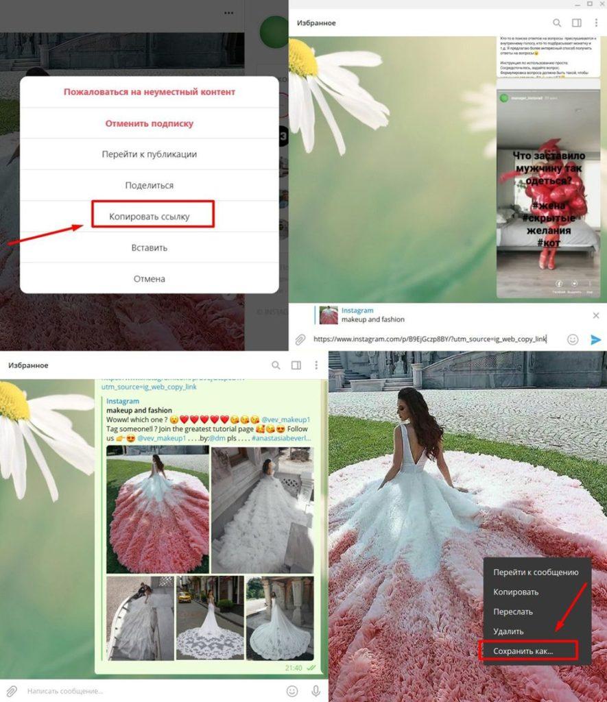Как скачать фотку из инстаграма через мессенджер