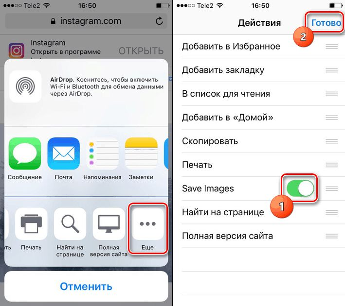 Save Images на айфоне - 5