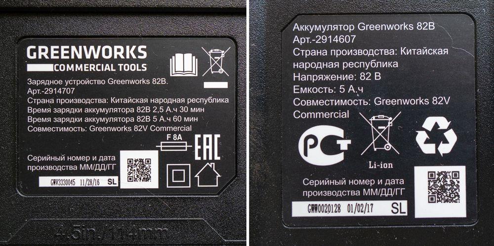 Наклейка на зарядном и батарейке Гринворкс