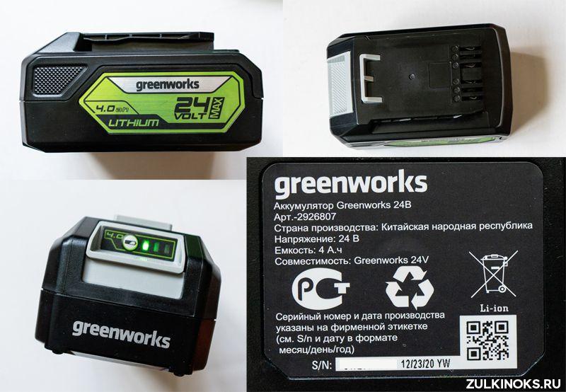 Аккумулятор 24 вольта от Гринворкс