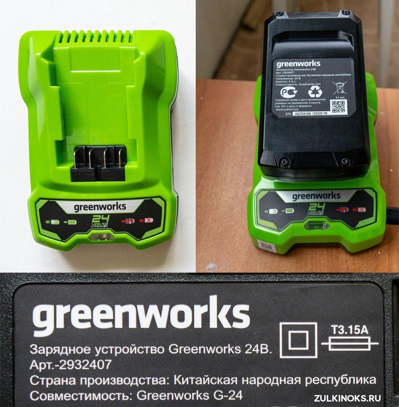 Зарядное устройство Greenworks 24V