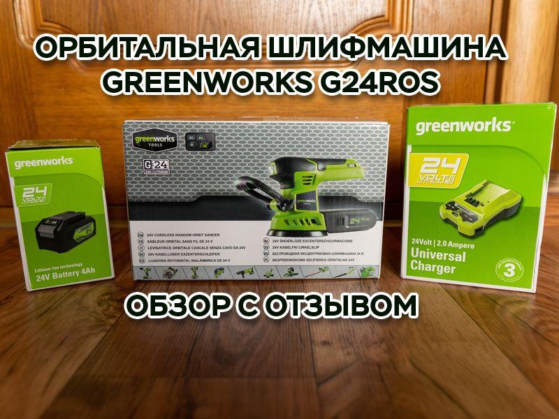 Покупка Greenworks G24ROS
